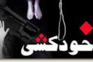 خودکشی جوان ۲۳ ساله در تپه نورالشهدای شهرستانباشت